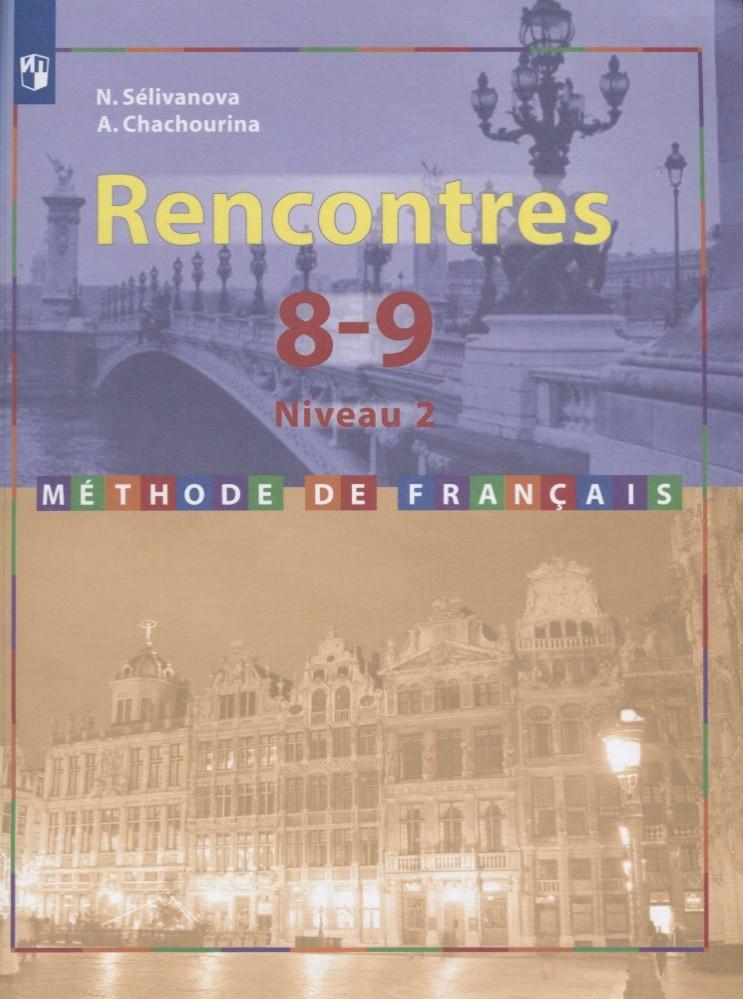 Гдз Французскому Языку Rencontres Niveau 2