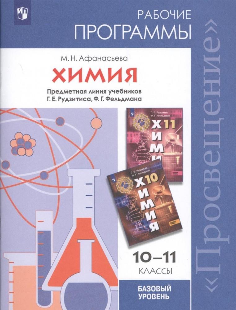 рудзитиса классов 10 ф.г.фельдман г.е книге по 1997 решебник
