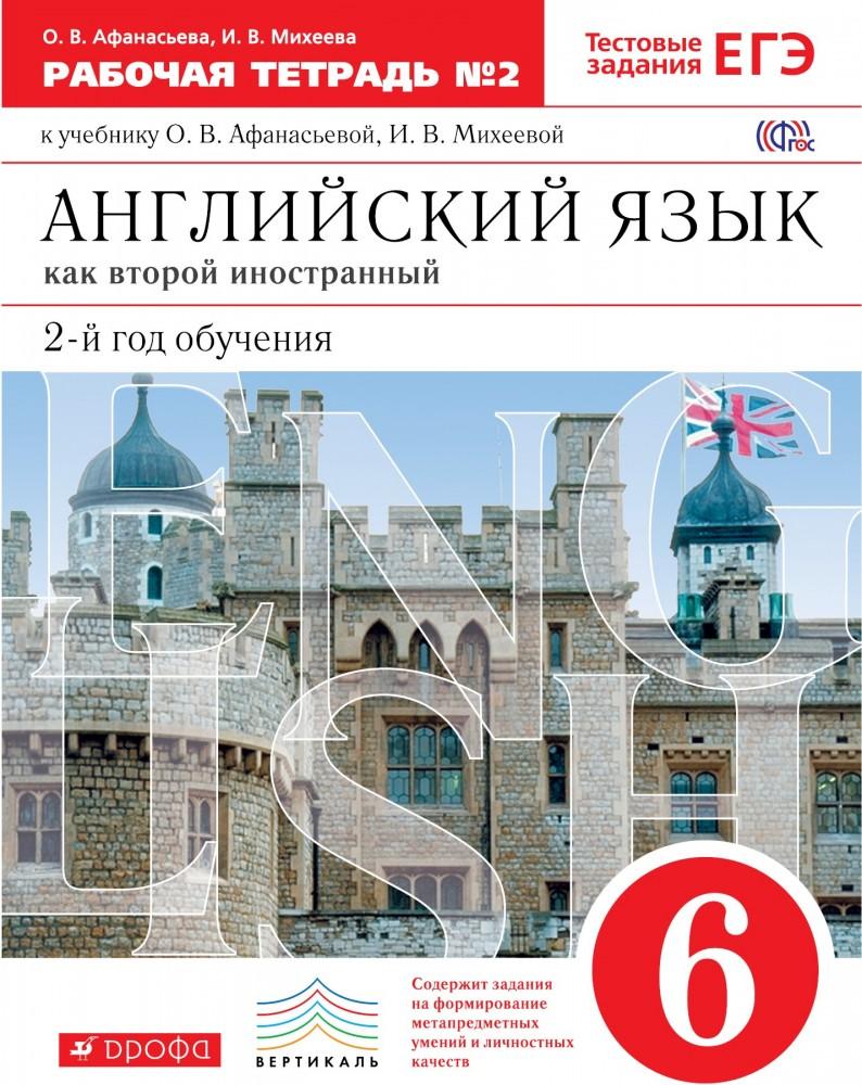 Английский Язык 3 Й Год Обучения 7 Класс Афанасьева Михеева Гдз