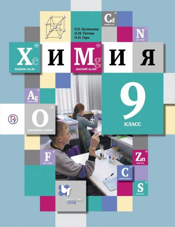 9 онлайн гдз химия кузнецова