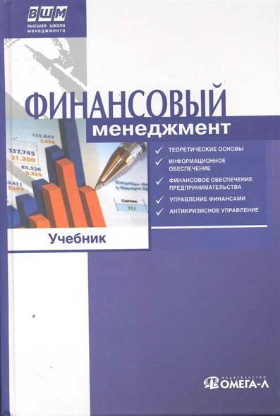 учебник финансовый менеджмент 2012-2016годы