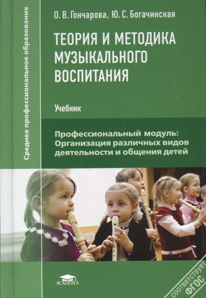 шпаргалки по теории и методика музыкального воспитания