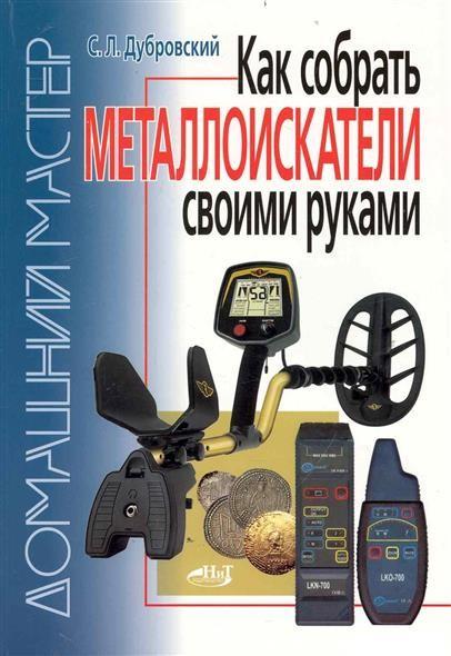 Книга как собрать металлоискатели своими руками 46