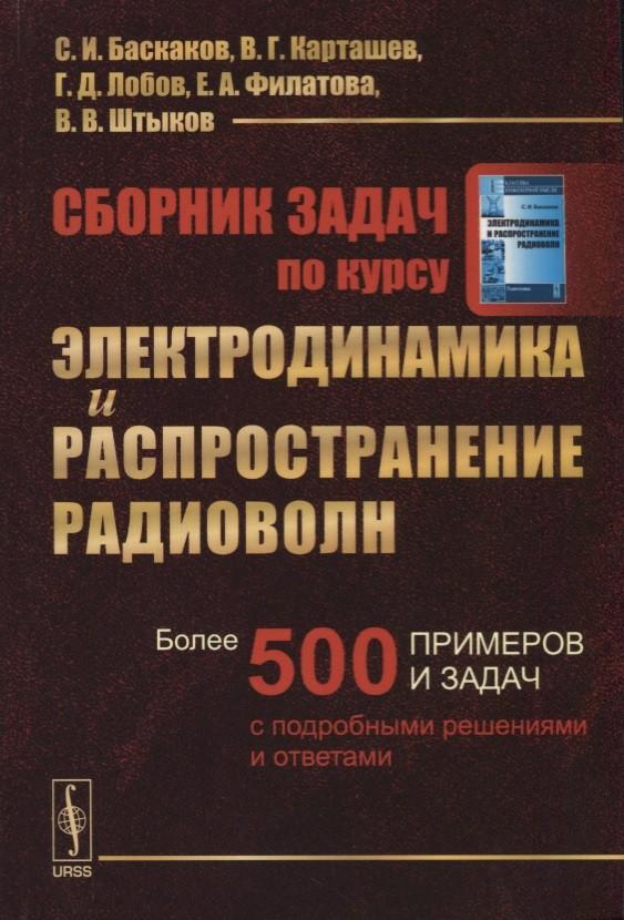 решебник сборник задач по налогам и налогообложению. владыка в.м, тарасова
