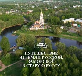 Путешествие из земли русской, заморской в Старую Руссу