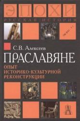 Праславяне. Опыт историко-культурной реконструкции