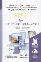 Аудит. Том 1. Теоретические основы аудита. Учебник и практикум для академического бакалавриата. 2-е издание, переработанное и дополненное (комплект из 2 книг)