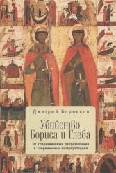 Убийство Бориса и Глеба. От средневековых репрезентаций к современным интерпретациям