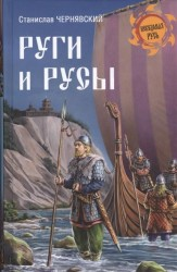 Руги и русы