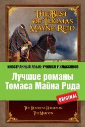 Лучшие романы Томаса Майна Рида