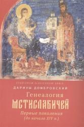 Генеалогия Мстиславичей. Первые поколения (до начала XIV в.)