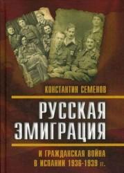 Русская эмиграция и гражданская война в Испании 1936–1939 гг.