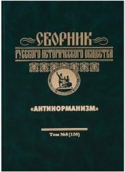 Сборник Русского исторического общества. Том 8 (156). Антинорманизм
