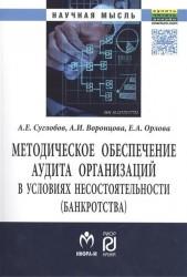Методическое обеспечение аудита организаций в условиях несостоятельности (банкротства). Монография