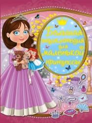 Большая энциклопедия для маленькой принцессы