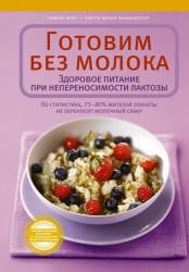 Готовим без молока. Здоровое питание при непереносимости лактозы