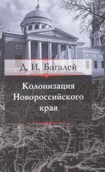 Колонизация Новороссийского края