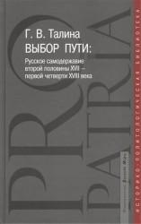 Выбор пути. Русское самодержавие второй половины XVII - первой четверти XVIII века