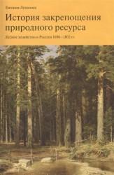 История закрепощения природного ресурса. Лесное хозяйство в России 1696-1802 гг.