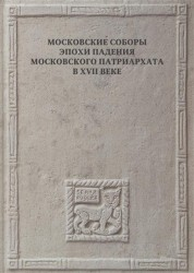 Московские Соборы эпохи падения Московского патриархата в XVII веке