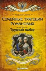 Семейные трагедии Романовых. Трудный выбор