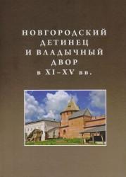 Новгородский детинец и Владычный двор в ХI–ХV вв.
