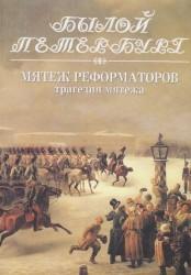 Мятеж реформаторов: Трагедия мятежа: 14 декабря 1825 года. Книга 2