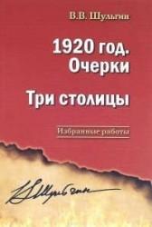 1920 год. Очерки. Три столицы.