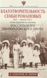 Благотворительность семьи Романовых. XIX- начало XX в. Повседневная жизнь Российского императорского двора