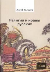 Религия и нравы русских