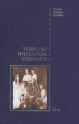 Дело об убийстве императора Николая II, его семьи и лиц их окружения. Том 2