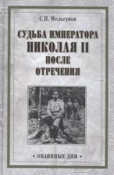 Судьба императора Николая II после отречения