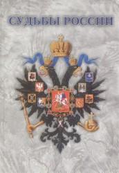 Судьбы России