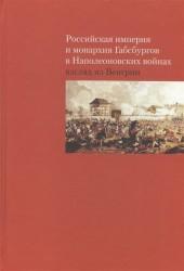 Российская империя и монархия Габсбургов в Наполеоновских войнах. Взгляд из Венгрии