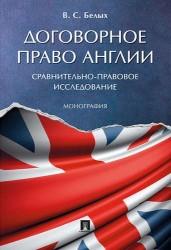 Договорное право Англии: сравнительно-правовое исследование. Монография