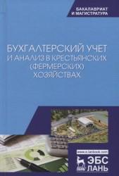 Бухгалтерский учет и анализ в крестьянских (фермерских) хозяйствах. Учебное пособие