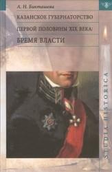 Казанское губернаторство первой половины XIX века. Бремя власти