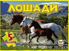 Книжка с пазлами: Лошади