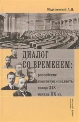 Диалог со временем. Российские конституционалисты конца XIX - начала XX века