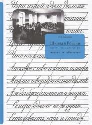 Школа в России. XVIII - начало XX вв. Власть и общество
