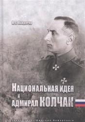 Национальная идея и адмирал Колчак