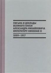 Письма и доклады великого князя Александра Михайловича императору Николаю II (1889-1917)