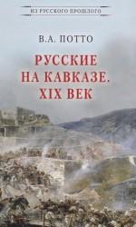 Русские на Кавказе. XIX век