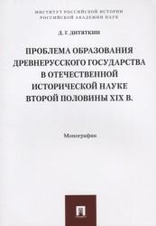 Проблема образования Древнерусского государства в отечественной исторической науке второй половины XIX век. Монография