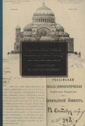 Кронштадтский Совет в 1917 году. Протоколы и постановления. Том 2. Июль-октябрь 1917 г.
