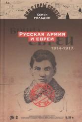Русская армия и евреи. 1914-1917 год