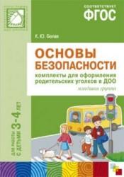 Основы безопасности. Комплекты для оформления родительских уголков в ДОО (младшая группа). Для работы с детьми 3-4 лет