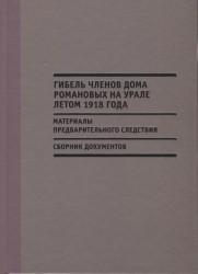 Гибель членов Дома Романовых на Урале летом 1918 года