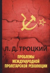 Проблемы международной пролетарской революции