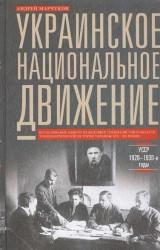 Украинское национальное движение. УССР. 1920-1930-е годы. Цели, методы, результаты